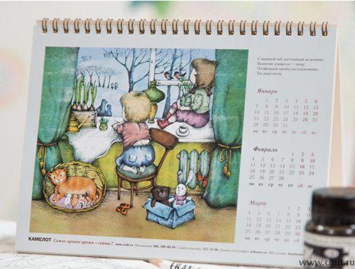 Корпоративные календари на заказ