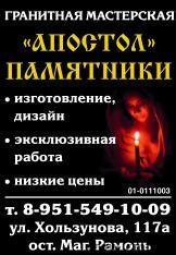 Гранитная Мастерская Апостол.