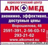Наркологический Центр Алкомед.