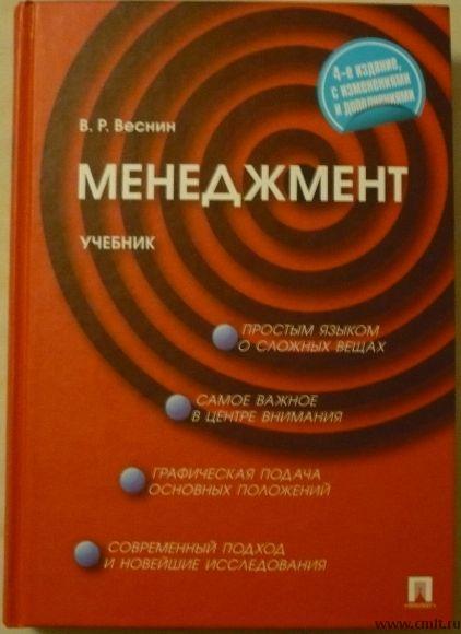 Веснин В. Р.  Менеджмент. Учебник. 4-е издание, с изменениями и дополнениями. Москва: Проспект, 2012