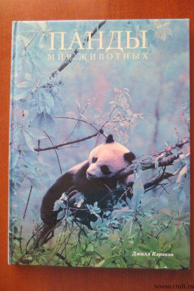 Книга Панды из серии Мир природы 80 фото, 24х33. Фото 1.
