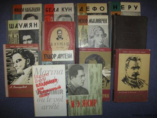 Книги о знаменитых людях.. Фото 1.