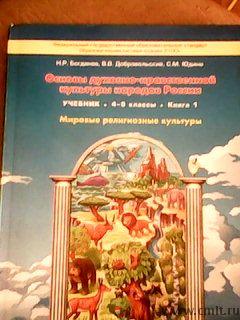 Продам Основы духовно-нравственной культуры народов России 4-5 класс