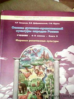 Продам учебник Основы духовно-нравственной культуры народов России 4-5 класс