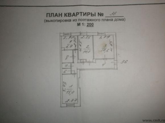 3-комнатная квартира 75 кв.м