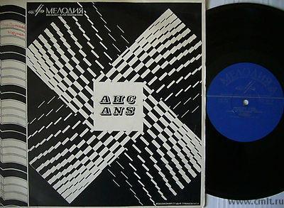 Грампластинку куплю: Электронная музыка. Исполнено на синтезаторе АНС. 33Д-25631.. Фото 1.