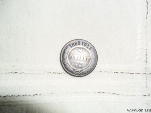 2-копейки 1869года медные отл.сохранность. Фото 1.