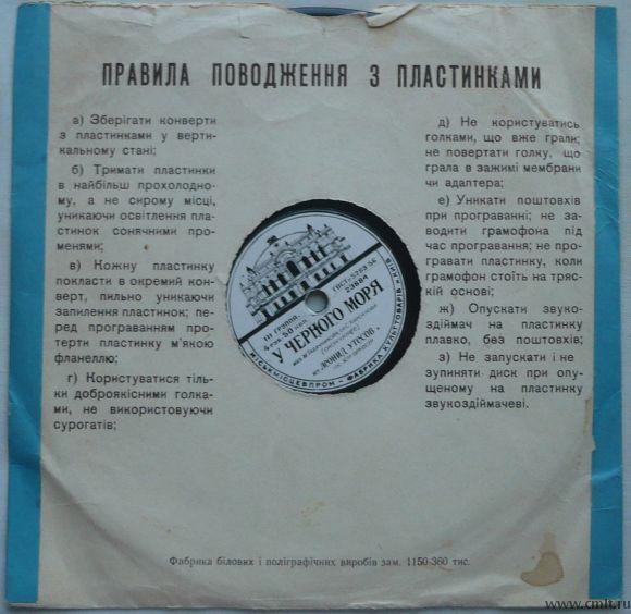Грампластинки патефонные, шеллак, на 78 оборотов, СССР, продаю.. Фото 8.