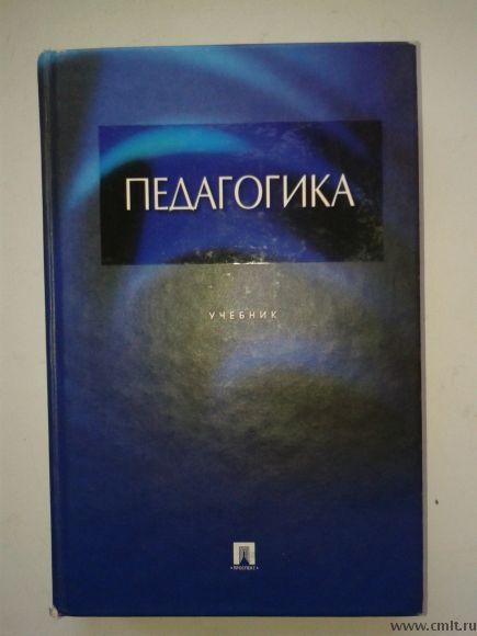 Педагогика Крившенко изд.2005г