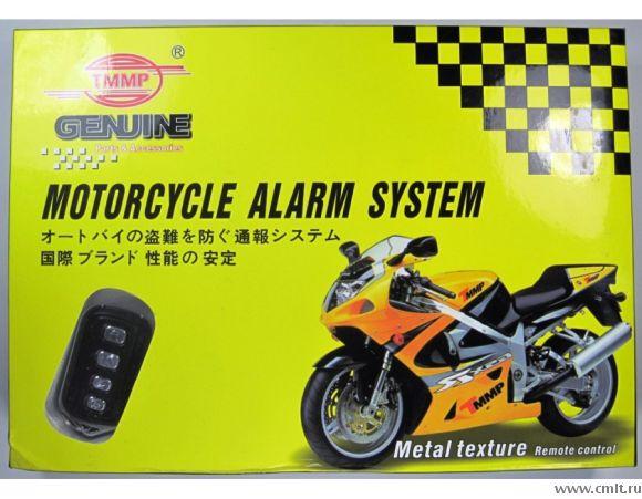 Сигнализация для скутеров,мопедов,мотоциклов,квадроциклов.