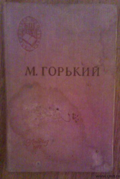 Горький М. Сборник Старуха Изергиль. На дне. Мать, В. И. Ленин 1956 год