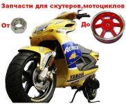 Запчасти для скутеров,мотоциклов.