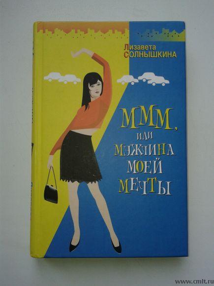 Романы, сборники, детективы, художеств литература. Фото 5.