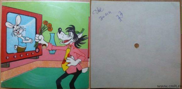 Гибкая грампластинка-открытка. Две зимы. Ну, погоди! 33 оборота. VII-1976. Геленджик. СССР.. Фото 1.