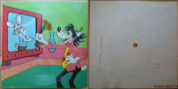 Гибкая грампластинка-открытка. Почему ты замужем. Ну, погоди! 33 оборота. VII-1976. Геленджик. СССР.. Фото 1.