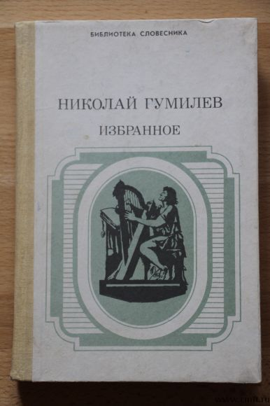 """Николай Гумилев. """"Избранное"""". Фото 1."""