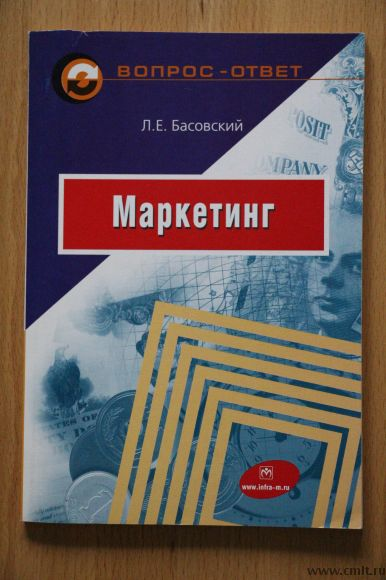 "Л.Е.Басовский ""Маркетинг"""