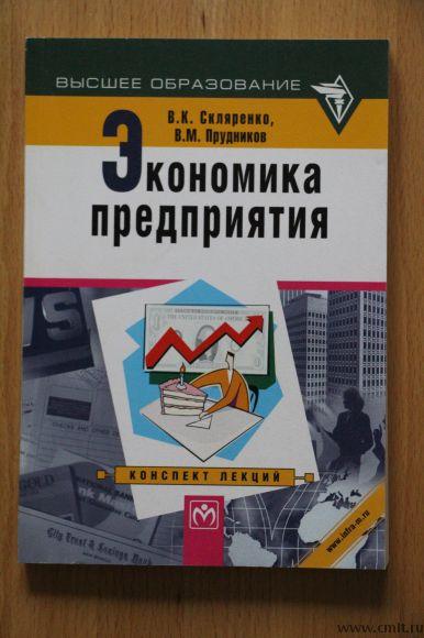 В.К.Скляренко,В.М.Прудников.Экономика предприятия.