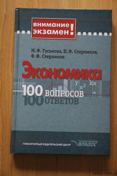 М.Ф.Гуськова,П.Ф.Стерликов.Ф.Ф.Стерликов. Экономика 100 вопросов.