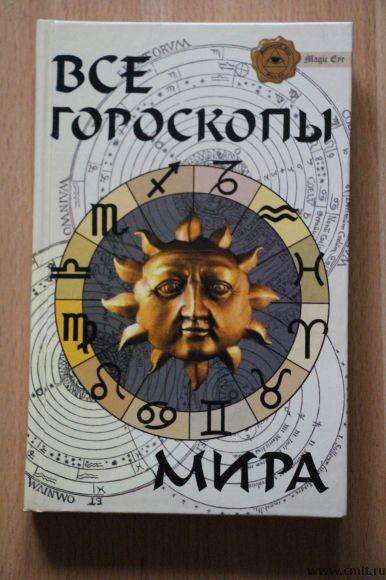 А.Н.Гопаченко. Все гороскопы мира.. Фото 1.