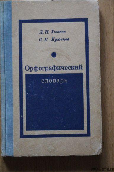 Д.Н.Ушаков.С.Е.Крючков. Орфографический словарь.. Фото 1.