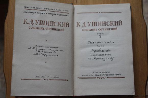 К.Д.Ушинский.Собрание сочинений том 7.. Фото 2.