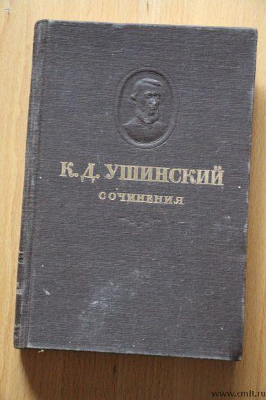 К.Д.Ушинский.Собрание сочинений том 7.. Фото 1.