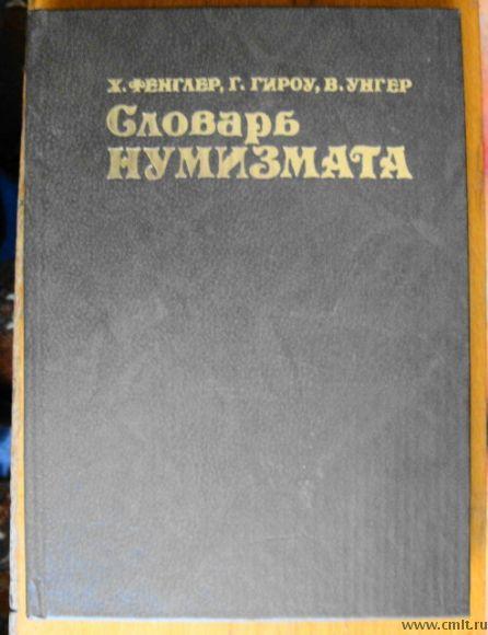 Словарь нумизмата. Фото 1.