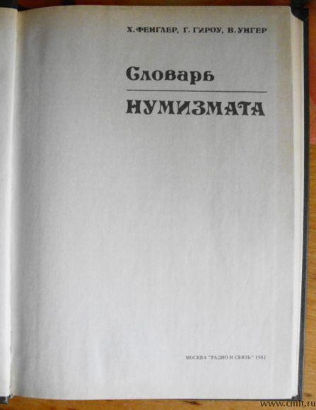 Словарь нумизмата. Фото 2.