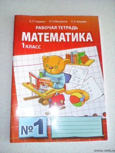 Продам Гейдман рабочая тетрадь математика 1класс