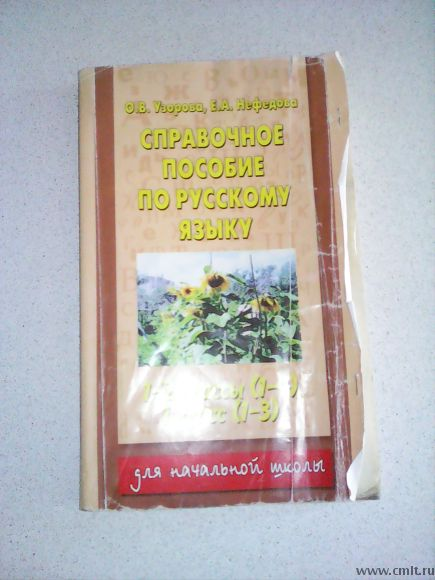 Продам пособие по русскому языку Узорова Нефедова