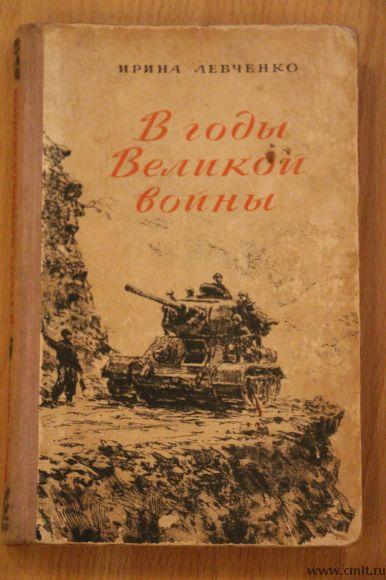 Ирина Левченко. В годы Великой войны.. Фото 1.