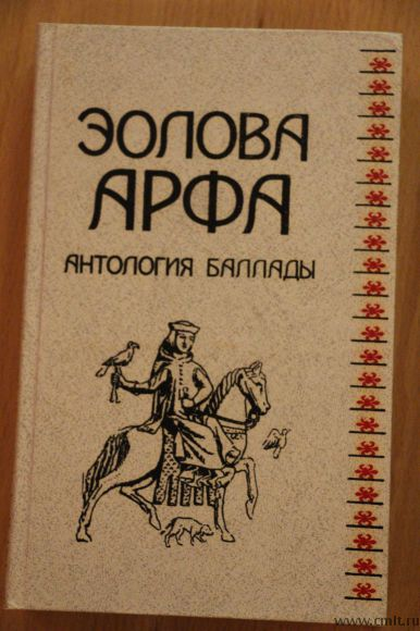 Эолова арфа.Антология баллады.