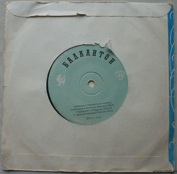 "Грампластинка (винил). Миньон [7"" EP]. Mariano Mores. Balkanton. 5570. Болгария. 33 оборота.. Фото 6."