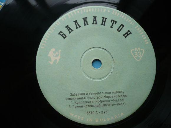 "Грампластинка (винил). Миньон [7"" EP]. Mariano Mores. Balkanton. 5570. Болгария. 33 оборота.. Фото 1."