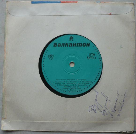 """Грампластинка (винил). Миньон [7"""" EP]. Margarita Dimitrova. Balkanton, 1965. BTM 5879. Болгария.. Фото 6."""