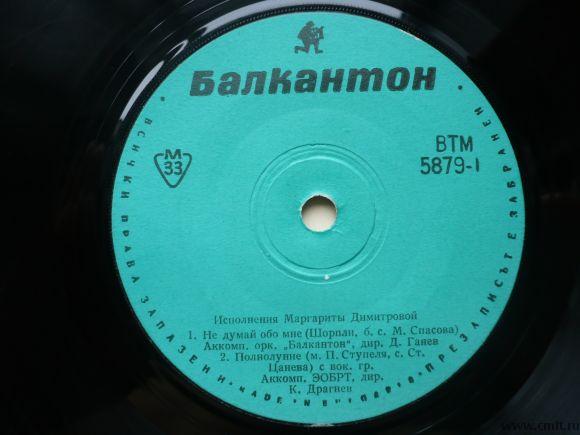 """Грампластинка (винил). Миньон [7"""" EP]. Margarita Dimitrova. Balkanton, 1965. BTM 5879. Болгария.. Фото 1."""