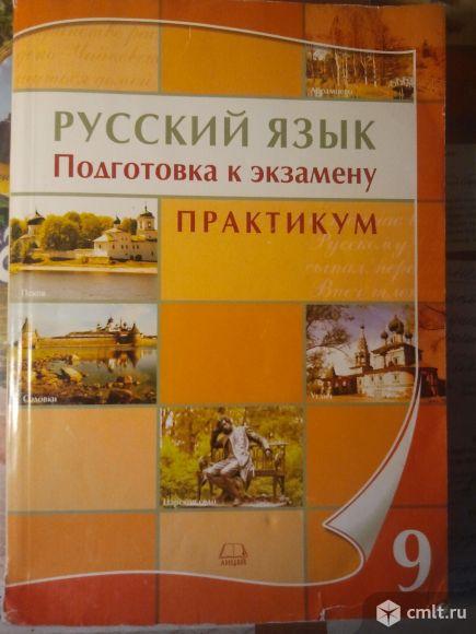 Гдз по русскому козулина практикум 9